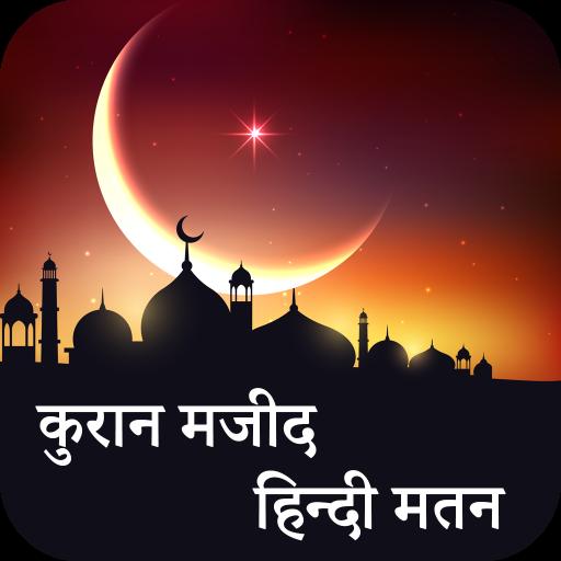 Quran Transliteration App Download Gastronomia Y Viajes
