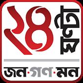 Tải News 24Ghanta Bengali miễn phí