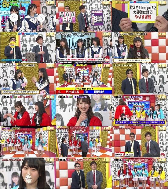 (TV-Variety)(720p) HKT48の「ほかみな」~そのほかのみなさん~ 4期生昇格よかとねSP 180128