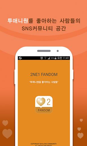 매니아 for 2NE1 투애니원 팬덤