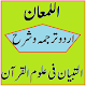 Download Al Lamaan Al-tibyan fi Ulum al-quran in urdu For PC Windows and Mac