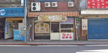 津豚原汁排骨湯 咖哩飯