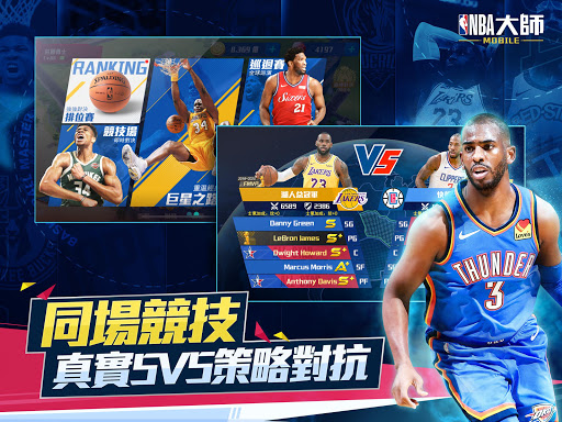 NBAu5927u5e2b Mobile - Carmelo Anthonyu91cdu78c5u4ee3u8a00 filehippodl screenshot 21