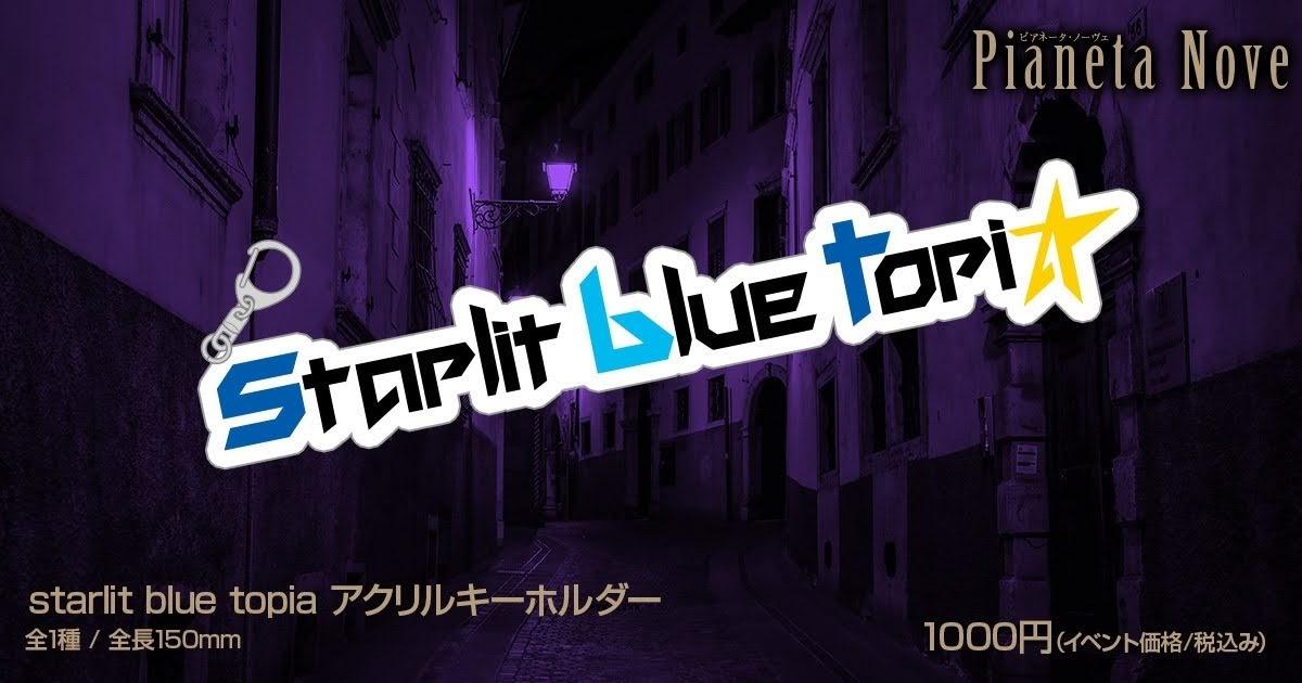 【画像】starlit blue topia アクリルキーホルダー