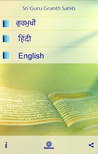 Sri Guru Granth Sahib Ji SGGS1.8 screenshots 1