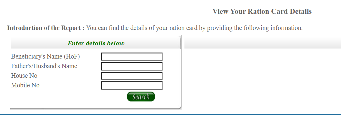 How to view Ration Card Details in hindi