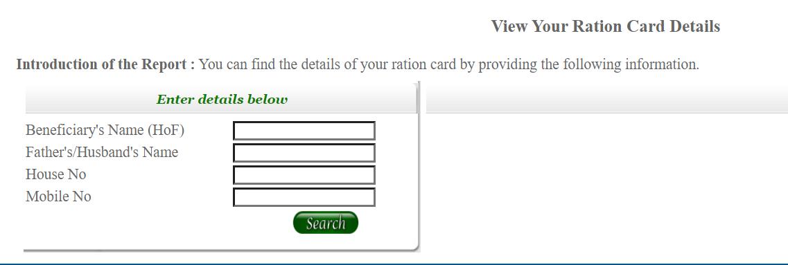 राशन कार्ड विवरण हिंदी में कैसे देखें