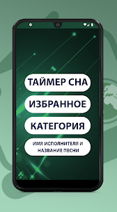 Moscow Online Radio Stations 5.5 APK Mod Updated 2