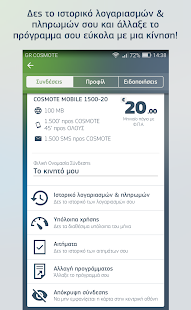 My COSMOTE - náhled