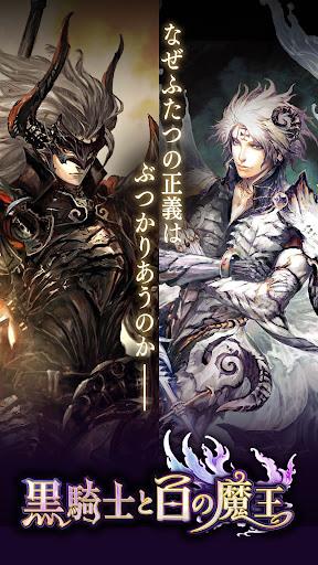 黒騎士と白の魔王 アクションRPG x 連携協力プレイゲーム 6.3.0 screenshots 1