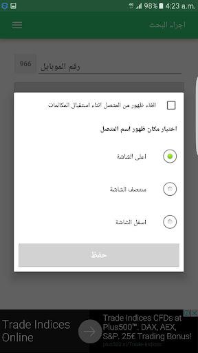 ترونمبر السعودى والحظر - Saudi Callr ID & Block 1.3.35 screenshots 1