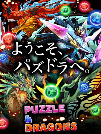 パズル&ドラゴンズ(Puzzle & Dragons) 8.6.2 screenshot 288603