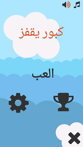 كبور يقفز kabour ya9fiz 2015