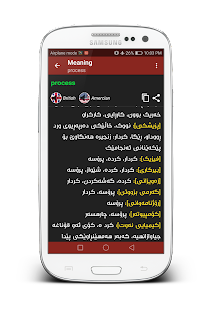 Download Sardam Dict For PC Windows and Mac apk screenshot 1
