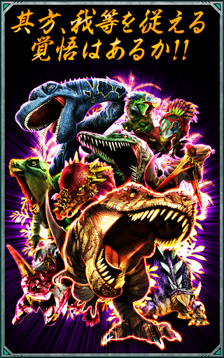 恐竜ドミニオン