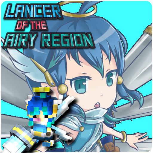 街机の天空の槍騎兵 Lancer ofthe AiryRegion LOGO-記事Game