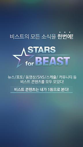 스타즈 for 비스트 Stars for BEAST