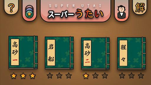 Super Utai