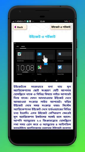 Mobile tips bangla এন্ড্রয়েড মোবাইল টিপস screenshot 4