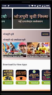 भोजपुरी वीडियो गाना फिल्म – Bhojapuri video gana Apk Download For Android 1