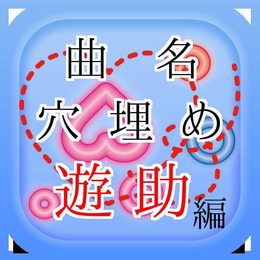 娛樂App|曲名穴埋めクイズ・遊助(上地雄輔)編 LOGO-3C達人阿輝的APP