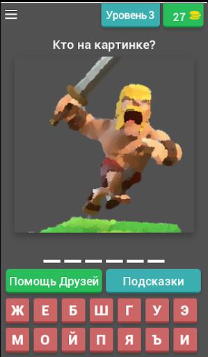 Угадай Clash of Clans ресурсы 3.6.7z screenshots 4