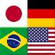 世界のすべての国旗 - 国旗に関する地理クイズ
