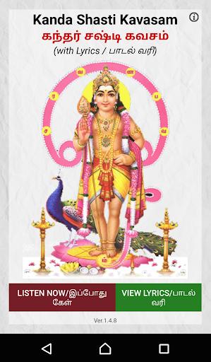 Kanda Sashti Kavasam