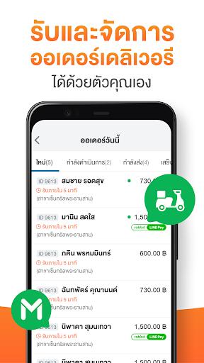 Wongnai Merchant App (RMS) screenshots 2
