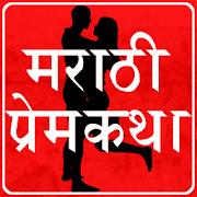 Marathi Love Story