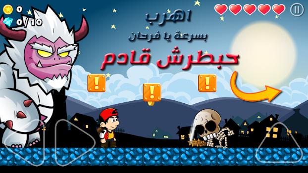 سوبر فرحان - لعبة مغامرات