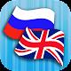 Russian English Translator (app)