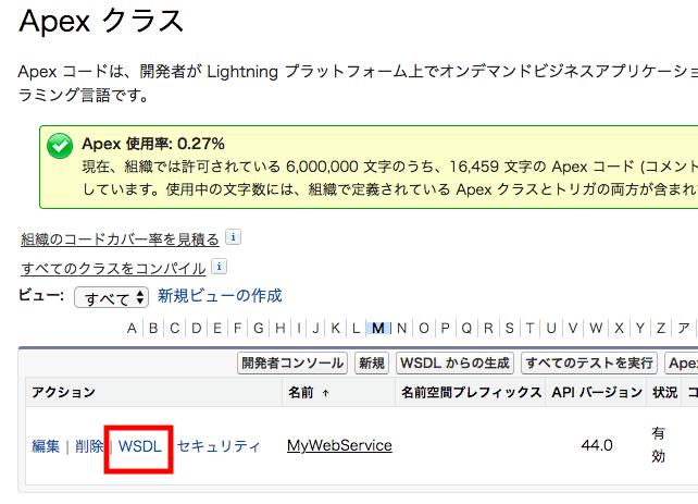 webserviceメソッドを作成するとWDSLリンクが表示される