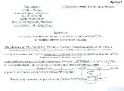 рассрочка платежа по кредиту образец заявления онлайн заявка на рефинансирование кредита во все банки красноярска