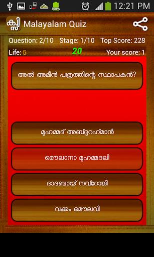 Malayalam Quiz 1.2.7 screenshots 2