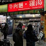 牛肉麵.雞湯(市民大道店)