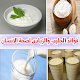 Download فوائد لا تعرفها عن الحليب والزبادى لصحتك For PC Windows and Mac