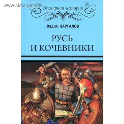 Русь и кочевники. Каргалов В.