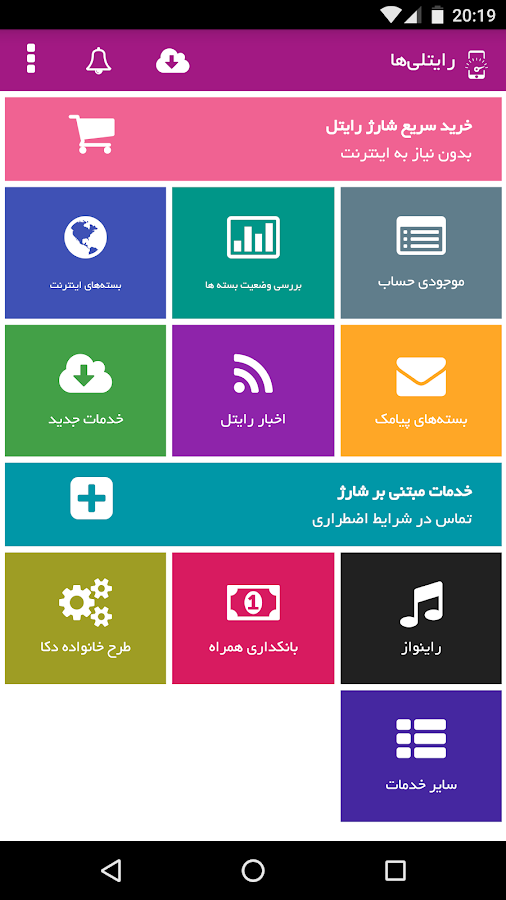 رایتلی ها - RighteliHa