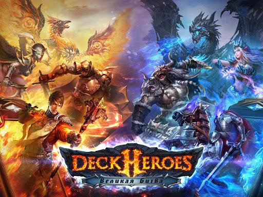 Deck Heroes: u0412u0435u043bu0438u043au0430u044f u0411u0438u0442u0432u0430!  screenshots 1