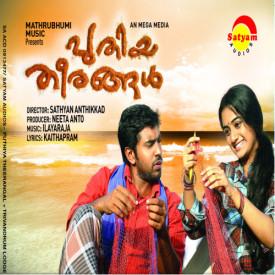 Karyasthan malayalam video songs free download.