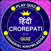 Crorepati In Hindi - Play Hindi GK Quiz Game