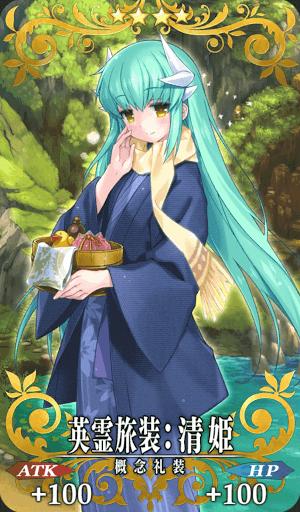英霊旅装_清姫