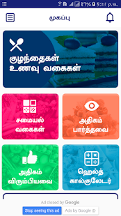 Kids Recipes & Tips in Tamil- screenshot thumbnail