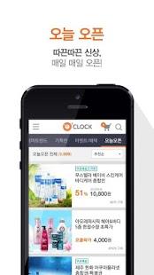 오클락 - CJ오쇼핑 소셜커머스- screenshot thumbnail