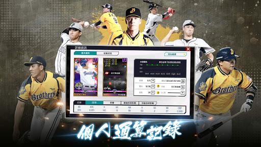 棒球殿堂 screenshot 11