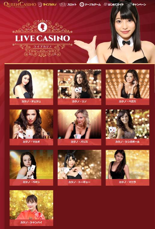 queen casino live casino