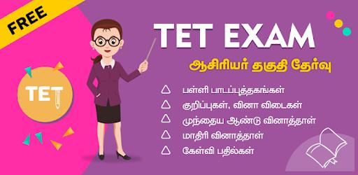 Tet Study Material In Tamil Pdf