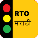 RTO Marathi Exam : Driving License Test icon