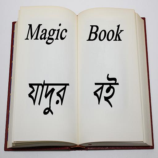 Magic Book (যাদুর বই)